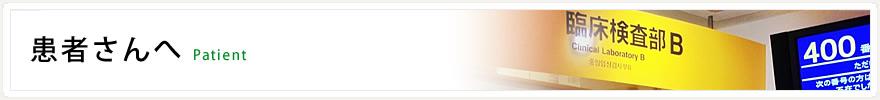 久留米大学病院 臨床検査部 公式ホームページ official website :  患者さんへ