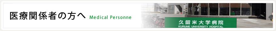 久留米大学病院 臨床検査部 公式ホームページ official website :  医療関係者の方へ